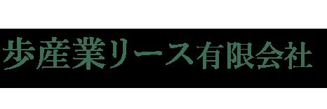 姫路市 足場 レンタル 歩産業リース有限会社